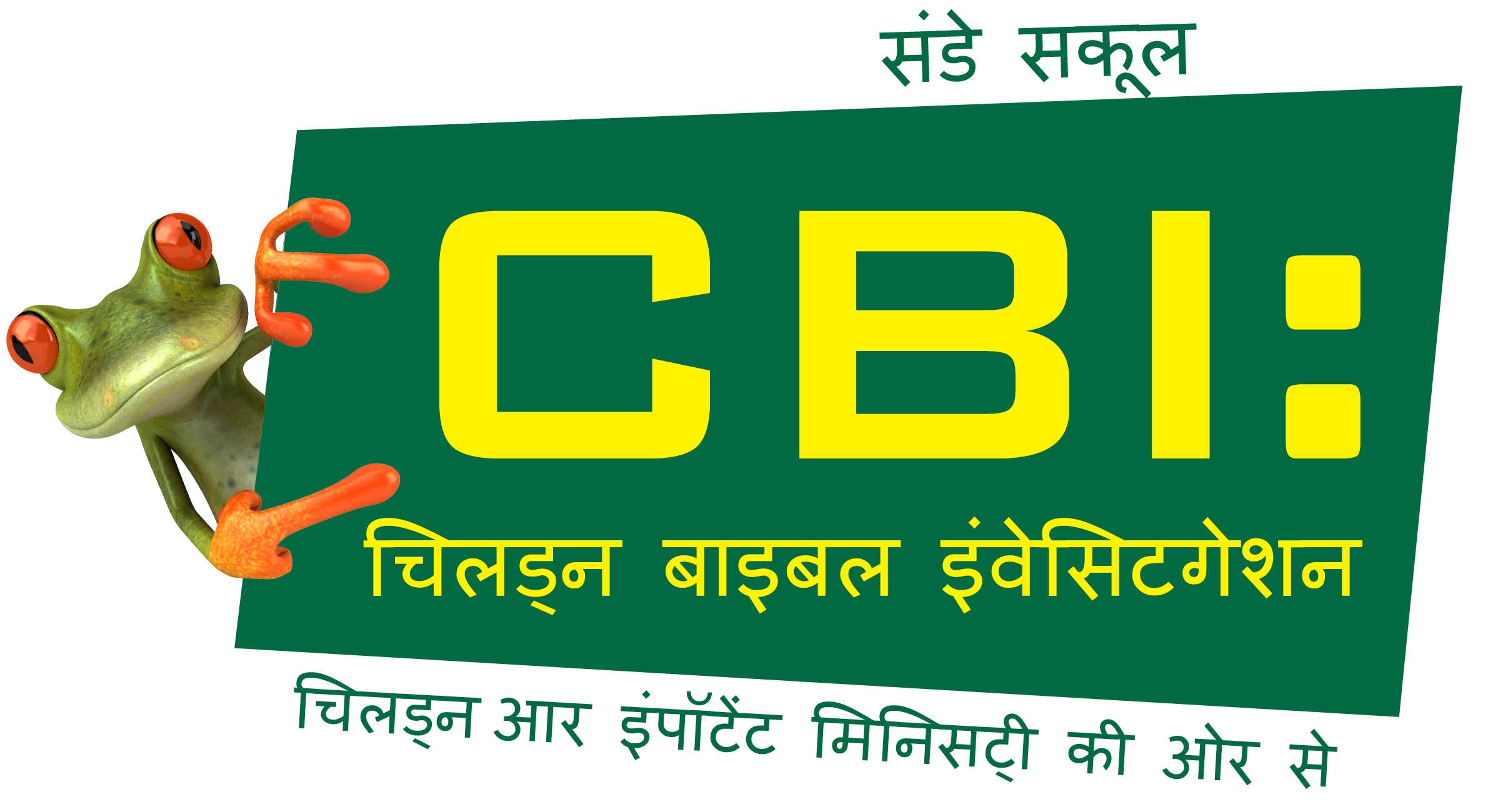 Logo CBI Sunday School Hindi