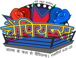 Logo Champions Sunday School Hindi