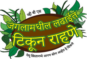 Logo Surviving the Jungle VBS Marathi