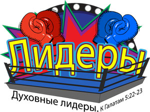 Logo Champions Sunday School Russian