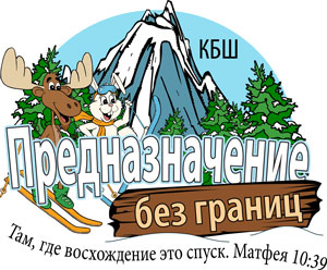 Logo Destination without Limits VBS Russian