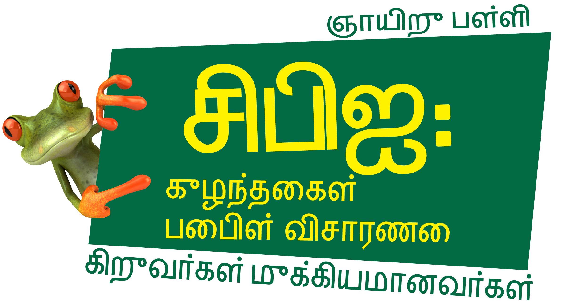 Logo CBI Sunday School Tamil