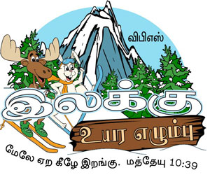 Logo Destination without Limits VBS Tamil