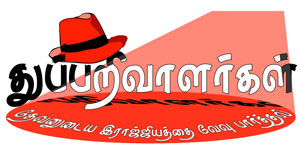 Logo Detectives Sunday School Tamil