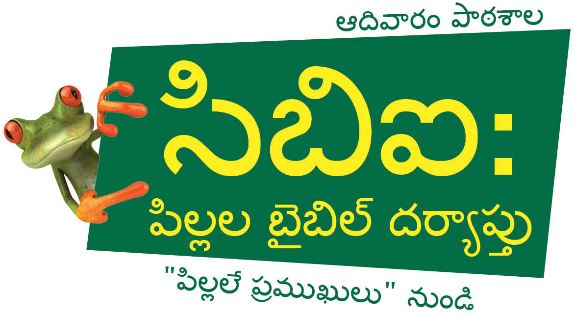 Logo CBI Sunday School Telugu